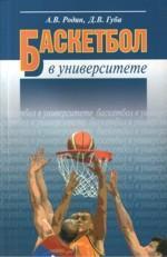 Баскетбол в университете: nеоретическое и учебно-методическое обеспечение системы подготовки студентов в спортивном клубе