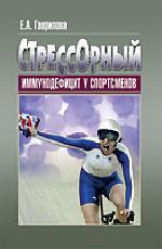 Стрессорный иммунодефицит у спортсменов