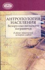 Антропология населения белорусско-польского пограничья в свете этнической истории славян