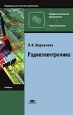 Радиоэлектроника: учебник для начального профессионального образования