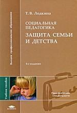 Социальная педагогика. Защита семьи и детства