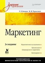 Маркетинг: Учебник для вузов. 3-е изд