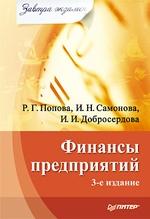 Финансы предприятий. Завтра экзамен. 3-е изд
