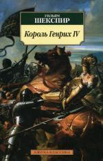 Король Генрих IV. Сторическая хроника