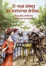 Если вы любите забавные истории. .. Сборник рассказов французских писателей на французском языке