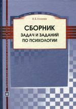 Сборник задач и заданий по психологии. 4-е издание, стереотипное