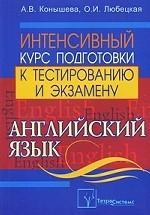 Английский язык : интенсивный курс подготовки к тестированию и экзамену. 7-е издание