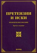 Претензии и иски: практическое пособие. 3-е изд., доп. и перераб