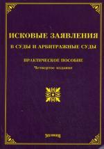 Исковые заявления в суды и арбитражные суды. 4-е изд., с изм. и доп
