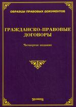 Гражданско-правовые договоры. 4-е изд., доп. и перераб