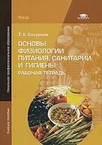 Е. А. Конюхова. Основы физиологии питания, санитарии и гигиены: рабочая тетрадь