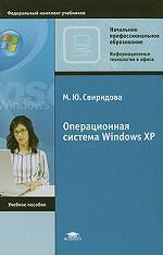 Операционная система Windows ХР