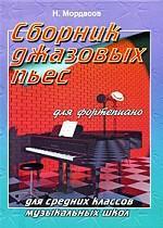 Сборник джазовых пьес для фортепиано. Для средних классов музыкальных школ