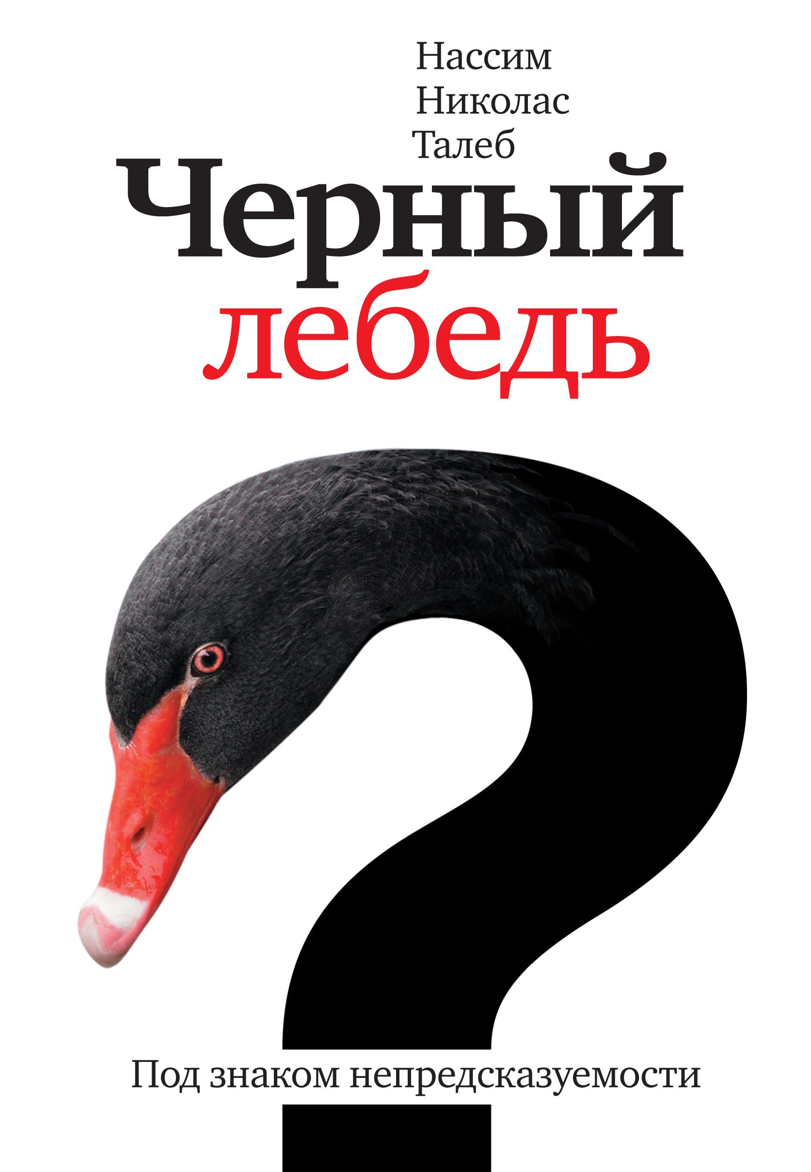 книга черный лебедь под знаком непредсказуемости
