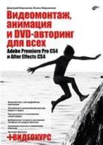 Видеомонтаж, анимация и DVD-авторинг для всех. Adobe Premiere Pro CS4 и After Effects CS4