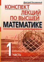 Конспект лекций по высшей математике. Ч. 1. 10-е изд., испр