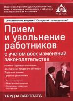 Прием и увольнение работников с учетом всех изменений законодательства. 12-е изд., перер. и доп