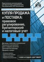 Купля-продажа и поставка: правовое регулирование, бухгалтерский и налоговый учет. 2-е изд., перераб. и доп