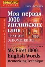Моя первая 1000 английских слов. Техника запоминания. 3-е изд