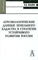 Агроэкологические данные земельного кадастра в стратегии устойчивого развития России