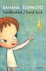 Hardboiled / Hard Luck (мяг)