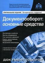 Документооборот: основные средства. 2-е изд., перераб. и доп