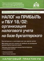 Налог на прибыль и ПБУ 18-02: организация налогового учета на базе бухгалтерского. 5-е изд., перераб. и доп