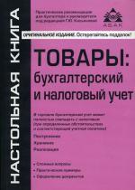 Товары: бухгалтерский и налоговый учет. 2-е изд, перераб. и доп