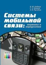 Системы мобильной связи: термины и определения