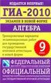 ГИА-2010. Экзамен в новой форме. Алгебра. 9 класс