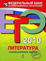 ЕГЭ 2010. Литература: экзаменационные задания