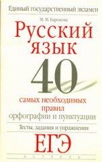 ЕГЭ Русский язык. 40 самых необходимых правил орфографии и пунктуации