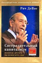 Скачать Описание Киева. Том 2 бесплатно Р. ДеВос