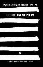 Белое на черном (тв)