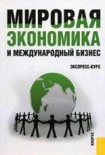 Мировая экономика и международный бизнес.Экспресс-курс.Уч