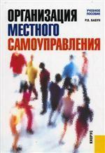 Организация местного самоуправления.Уч.пос.-2-е изд