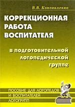 Коррекционная работа воспитателя в подг. логоп.гр