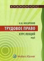 CD Трудовое право: курс лекций