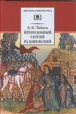 Преподобный Сергий Радонежский: духовная проза