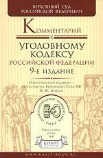 Научно-практический комментарий к уголовному кодексу РФ