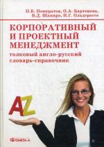 Корпоративный и проектный менеджмент: толковый англо-русский словарь-справочник