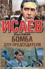 Бомба для председателя: роман