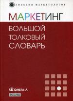 Маркетинг: большой толковый словарь. 2-е изд., стер