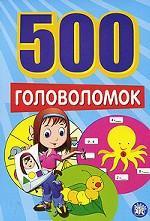 500 головоломок/синяя