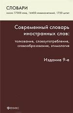 Современный словарь иностранных слов. 9-е изд