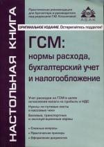 ГСМ: нормы расхода, бухгалтерский учет и налогообложение. 2-е изд., перераб. и доп