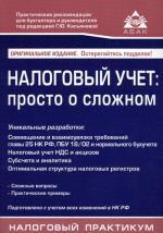 Налоговый учет: просто о сложном. 4-е изд