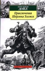 Приключения Шерлока Холмса: Повесть