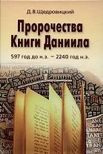 Скачать Пророчества Книги Даниила бесплатно Д. Щедровицкий