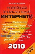 Новейшая энциклопедия Интернета 2010